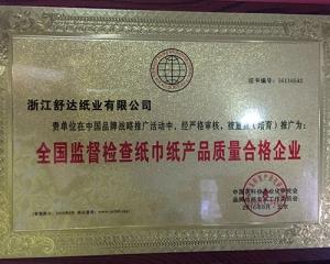 质量合格证